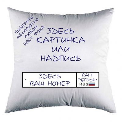 Вышивка номеров на подушке